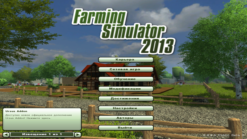 Farming Simulator 2013 Patch 2.0 INT Public Beta 3
